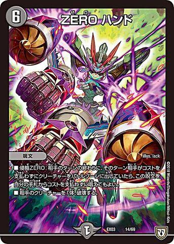 [-] ZERO ハンド (EX03-14/闇)