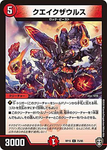 [C] クエイクザウルス (RP15-75/火)