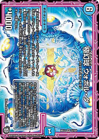 [VR] 極幻球 ウォボル・ダ (RP12-05/水)