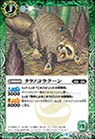 【売切】 [C] タケノコラクーン (BS41-025/緑)