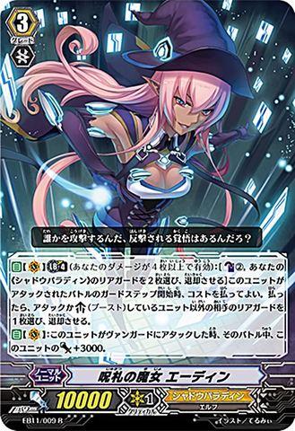 呪札の魔女 エーディン EB11/009(シャドウパラディン)