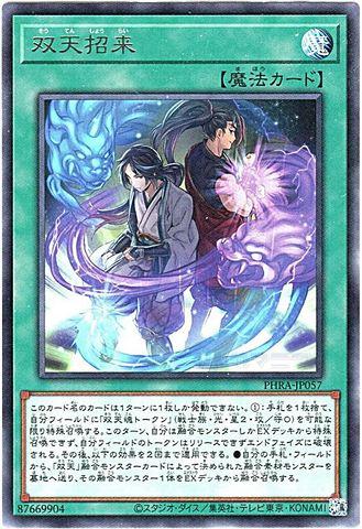 [R] 双天招来 (1_通常魔法/PHRA-JP057)