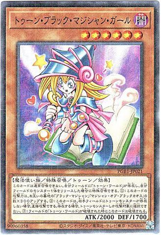[Mil-] トゥーン・ブラック・マジシャン・ガール (・PGB1_3_闇6/PGB1-JP021)
