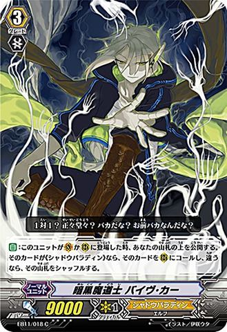 暗黒魔導士 バイヴ・カー EB11/018(シャドウパラディン)