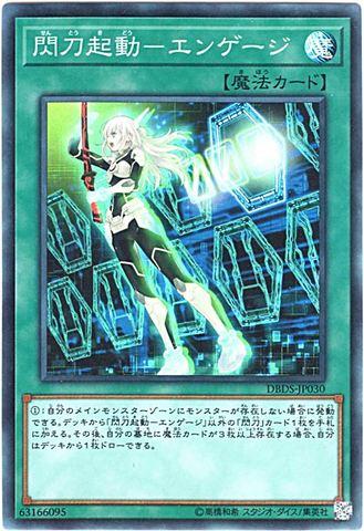 [Super] 閃刀起動-エンゲージ (閃刀姫1_通常魔法/DBDS-JP030/RC03-JP041)