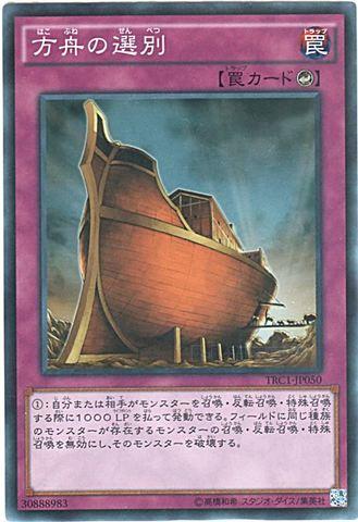 [Super] 方舟の選別 (2_カウンター罠/-)