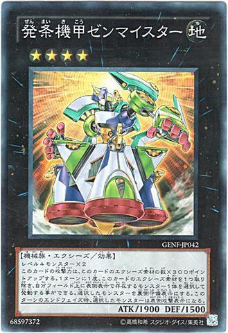 発条機甲ゼンマイスター (Super)6_X/地4