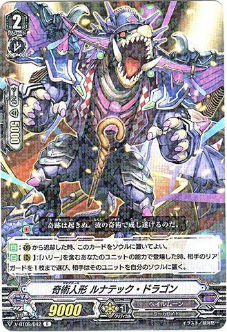 奇術人形 ルナテック・ドラゴン R VBT09/042(ペイルムーン)