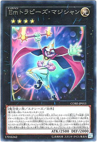 Emトラピーズ・マジシャン (Rare/CORE-JP053)6_X/光4