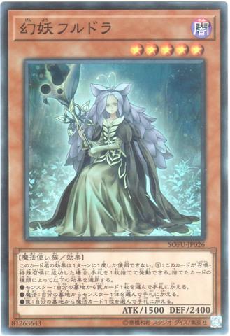 幻妖フルドラ (Super/SOFU-JP026)3_闇5