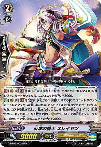 反攻の騎士 スレイマン RRR GBT06/003(ロイヤルパラディン)