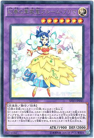 幻奏の華歌聖ブルーム・プリマ (N-P/R)5_融合光7