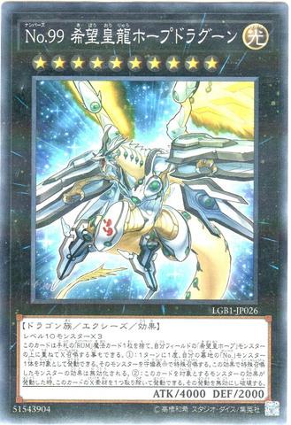 No.99 希望皇龍ホープドラグーン (N-P/LGB1-JP026)6_X/光10
