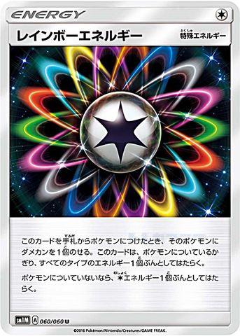 [U] レインボーエネルギー (SM1M 060/060/特殊エネルギー)