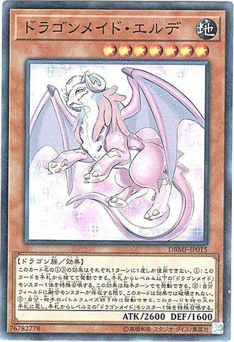[Super] ドラゴンメイド・エルデ (ドラゴンメイド3_地7/DBMF-JP015)