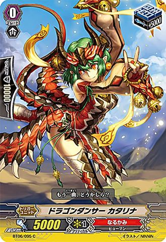ドラゴンダンサーカタリナ BT06/095(なるかみ)