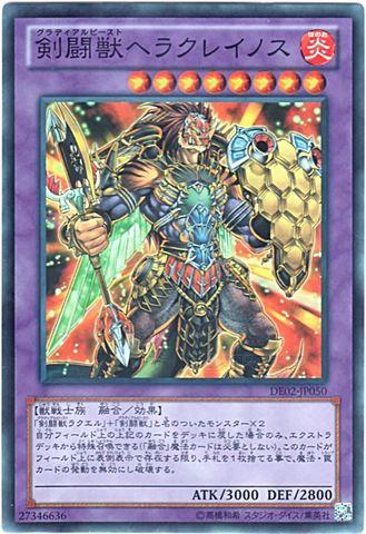 剣闘獣ヘラクレイノス (Super)5_融合炎8