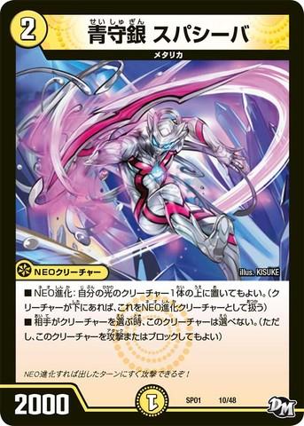 【売切】 [-] 青守銀 スパシーバ (SP01-10/光)