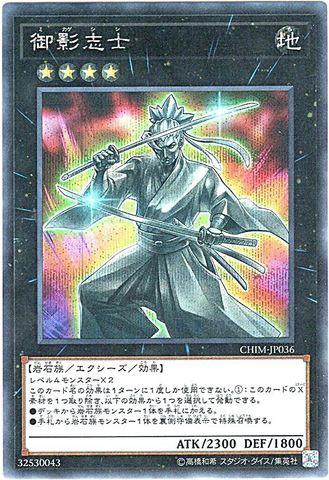 御影志士 (Secret/CHIM-JP036)6_X/地4