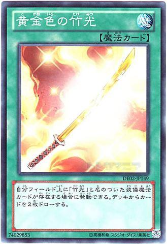 [N/N-R] 黄金色の竹光 (1_通常魔法//SR09-JP030)