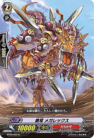餓竜 メガレックス BT03/033(たちかぜ)