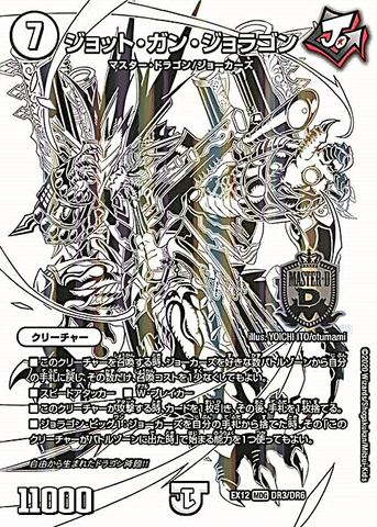 [MDS] ジョット・ガン・ジョラゴン (EX12-DR3/無)
