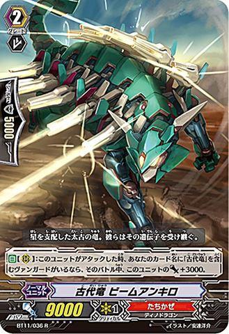 古代竜 ビームアンキロ BT11/036(たちかぜ)