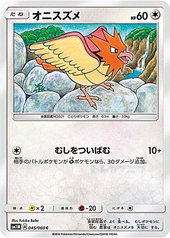 [C] オニスズメ (SM1M 045/060/無)