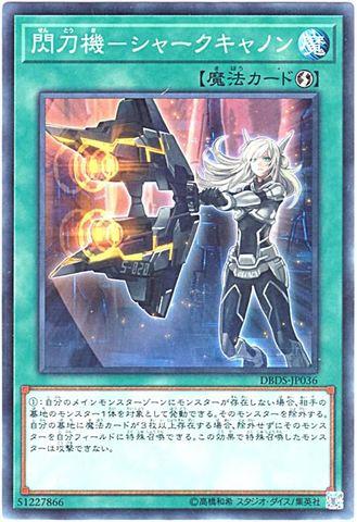 [N/N-P] 閃刀機-シャークキャノン (閃刀姫1_速攻魔法/DBDS-JP036)