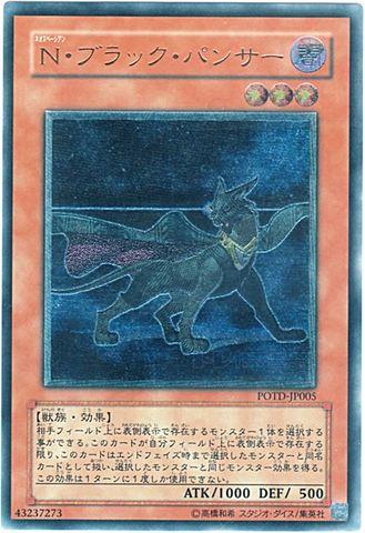 N・ブラック・パンサー (Ultimate)3_闇3