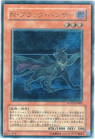 [Ultimate] N・ブラック・パンサー (3_闇3/-)
