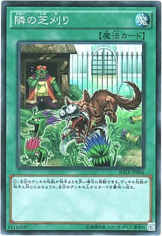 隣の芝刈り (Super)1_通常魔法