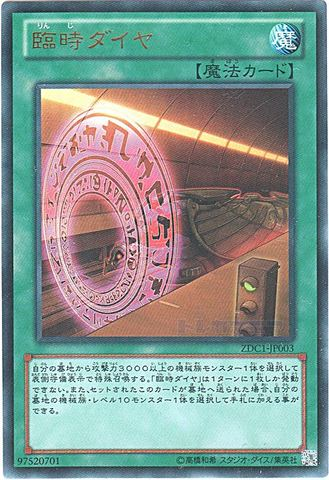 [Ultra] 臨時ダイヤ (1_通常魔法/-)