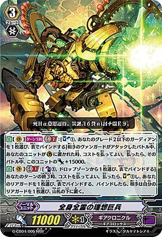 全身全霊の理想巨兵 RRR GCB04/005(ギアクロニクル)