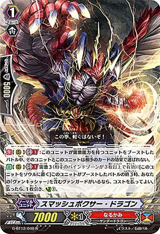 スマッシュボクサー・ドラゴン R GBT12/040(なるかみ)