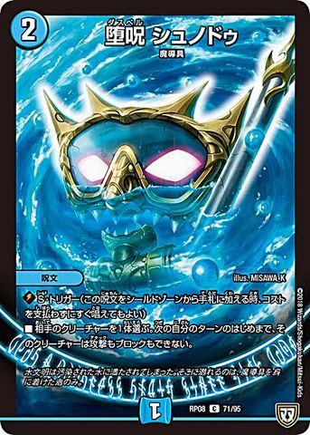[C] 堕呪 シュノドゥ (RP08-71/水)