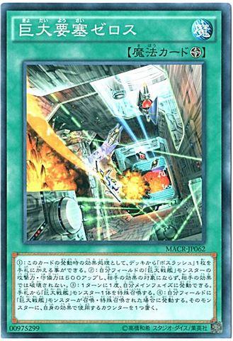 巨大要塞ゼロス (Normal/MACR-JP062)1_フィールド魔法
