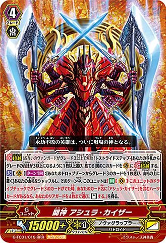 闘神アシュラ・カイザー RRR GFC01/015(ノヴァグラップラー)