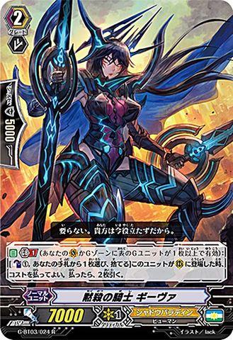 黙殺の騎士 ギーヴァ R GBT03/024(シャドウパラディン)