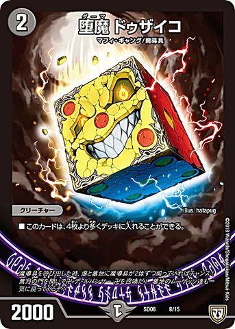 【売切】 [-] 堕魔 ドゥザイコ (SD06-08/闇)