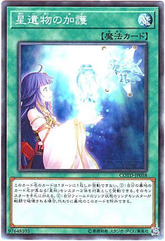 星遺物の加護 (Normal/COTD-JP058)1_通常魔法