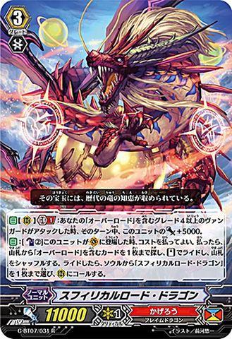 スフィリカルロード・ドラゴン R GBT07/031(かげろう)