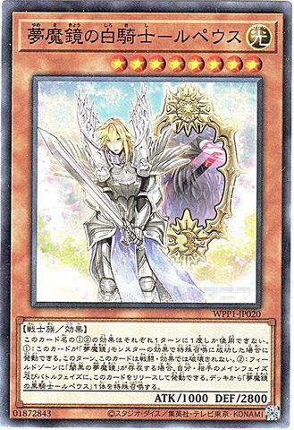 夢魔鏡の白騎士-ルペウス (N/WPP1-JP020)・WPP1_3_光8