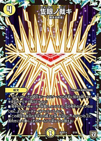 [-] 隻眼ノ裁キ (BD07b-09/光)