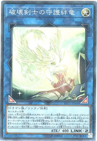 破壊剣士の守護絆竜 (Super/LVP3-JP006)8_L/光2