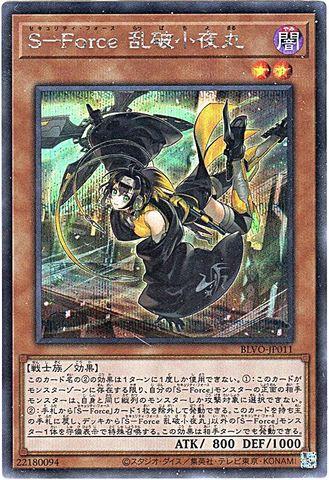 S-Force 乱破小夜丸 (Secret/BLVO-JP011)・BLVO_1_3_闇2