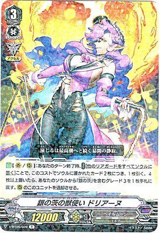 銀の茨の獣使い ドリアーヌ R VBT06/039(ペイルムーン)