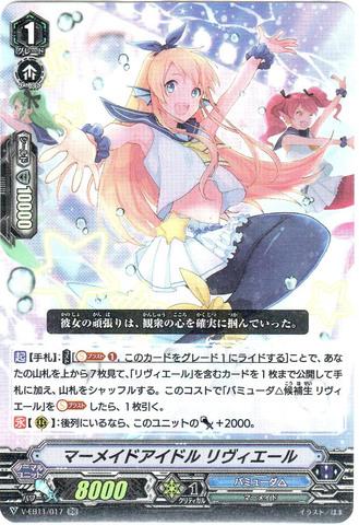 マーメイドアイドル リヴィエール RR VEB11/017(バミューダ△)