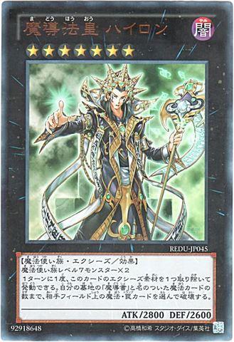 魔導法皇 ハイロン (Ultra)6_X/闇7