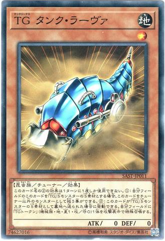 [N] TG タンク・ラーヴァ (3_地1/SAST-JP011)